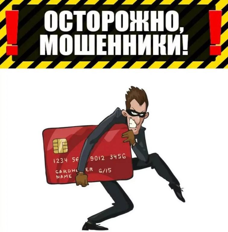 Профилактика мошенничества